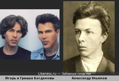 Братья Богдановы напоминают Александра Ульянова