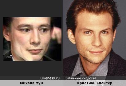 Знаток Михаил Мун и актёр Кристиан Слейтер