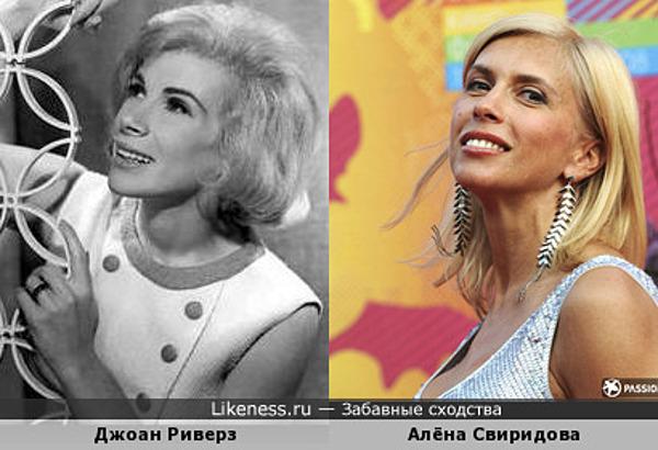 Джоан Риверз и Алёна Свиридова