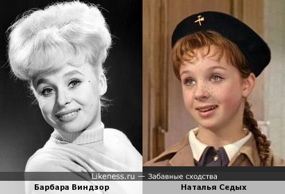 Барбара Виндзор и Наталья Седых