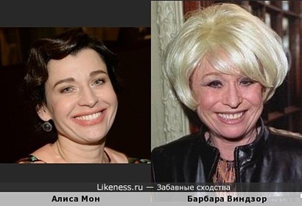 Алиса Мон и Барбара Виндзор