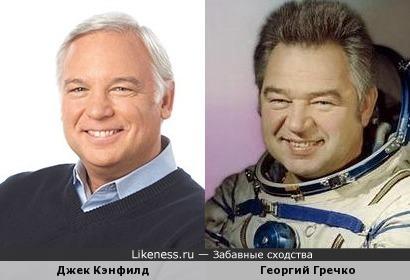 Джек Кэнфилд и Георгий Гречко