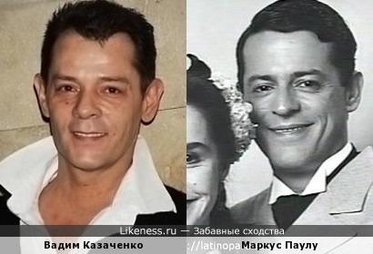 Вадим Казаченко и Маркус Паулу