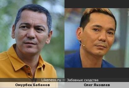 Омурбек Бабанов и Олег Яковлев