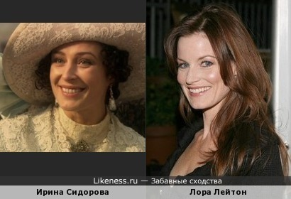 Ирина Сидорова и Лора Лейтон