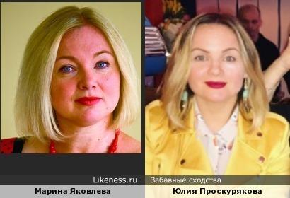 Юлия Проскурякова и Марина Яковлева
