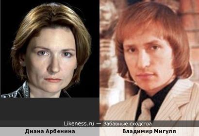 Диана Арбенина и Владимир Мигуля