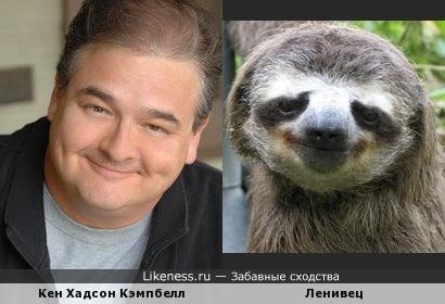 Кен Хадсон Кэмпбелл напомнил ленивца