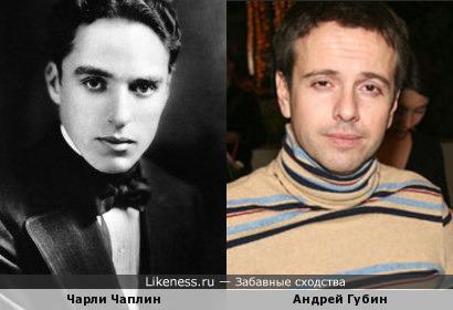 Андрей Губин и Чарли Чаплин без усов