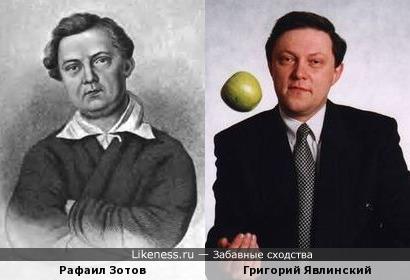 Рафаил Зотов и Григорий Явлинский