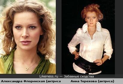 """Александра Флоринская (актриса, """"Капитанские дети"""") похожа на Анну Терехову (актриса, дочь М.Тереховой)"""