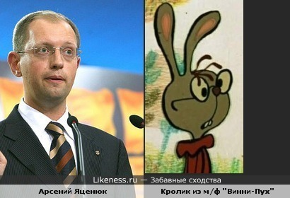 А. Яценюк похож на персонажа из мультфильма