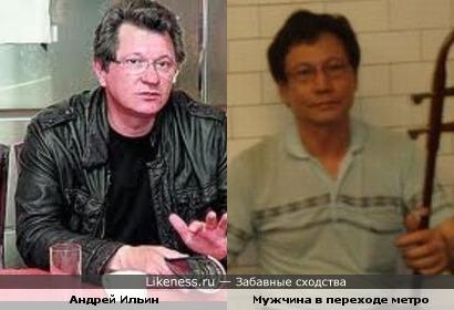 Андрей Ильин и мужчина в метро