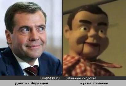 Дмитрий Медведев и кукла-манекен из фильма The Dummy