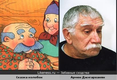 Иллюстрация к сказке колобок и Армен Джигарханян
