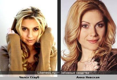 Актрисы Челси Стауб и Анна Невская похожи