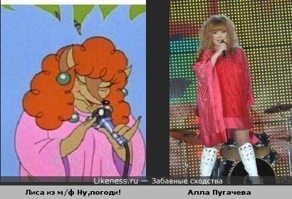 Чем-то похожи лиса из мультика и Алла Борисовна...