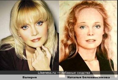Валерия похожа на Наталью Белохвостикову в молодости