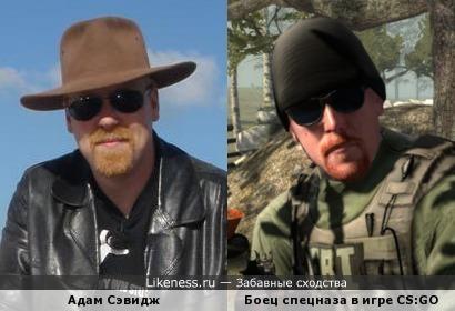 Адам Сэвидж и боец спецназа из игры