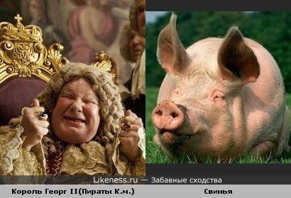 Король Георг II похож на свинью.