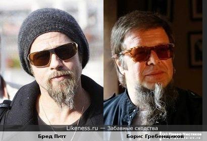 Бред Питт косит под БГ )