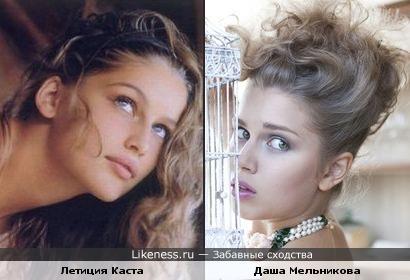 Летиция Каста и Даша Мельникова похожи.