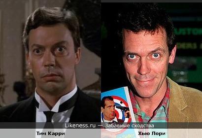 Тим Карри похож на Хью Лори.