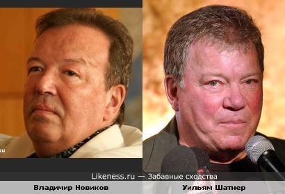 Владимир Новиков и Уильям Шатнер