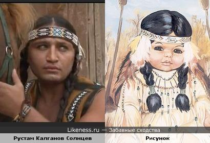 Рустам Солнцев - девочка индеец?