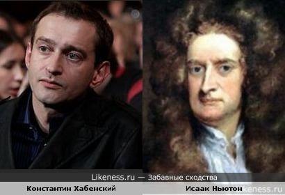 Константин Хабенский похож на Исаака Ньютона.
