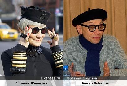 Модная женщина и Анвр Либабов