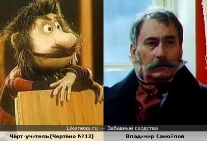 Учитель-чёрт все время напоминает мне Владимира Самойлова.