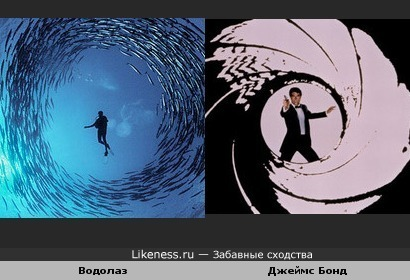 Человек под водой напомнил заставку фильма о Джеймсе Бонде