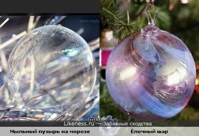 Мыльный пузырь на морозе похож на ёлочную игрушку.