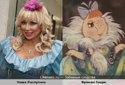 "Маша Распутина похожа на Фрёкен Снорк из м/ф ""Мумми Тролль"""