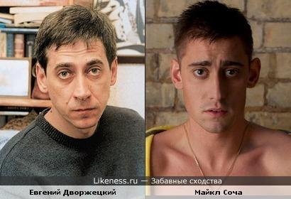 Евгений Дворжецкий и Майкл Сочи.