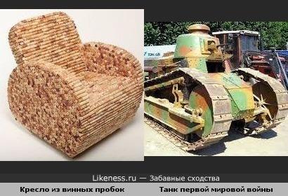 Кресло, как танк!