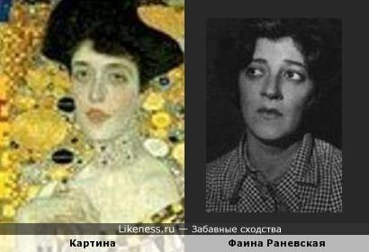 Девушка на картине напомнила мне Фаину Георгиевну Раневскую.