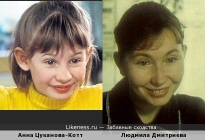 Анна Цуканова-Котт похожа на Людмилу Дмитриеву. Обе весёлые!