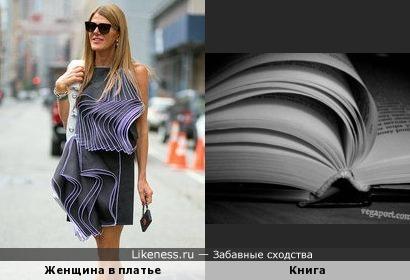 Женщина и её наряд - непрочитанная книга...