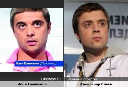 Илья Глинников (Романенко) похож на Александра Ильина (Лобанов)