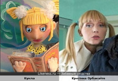 Кукла похожа на Кристину Орбакайте.