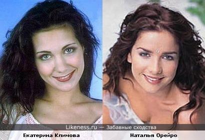 Екатерина Климова похожа на Наталью Орейро