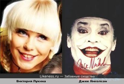 Виктория Лукина (из сериала Маргоша) похожа на Джека Николсона
