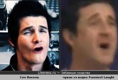 Сэм Никель похож на чувака из видео Funniest Laughing