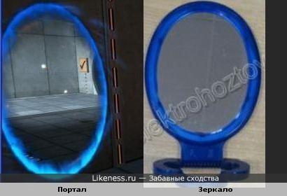Портал похож на зеркало :)