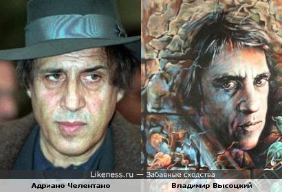 Адриано Челентано похож на Владимира Высоцкого :)