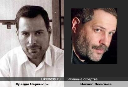 Фредди Меркьюри напоминает Михаила Леонтьева :)