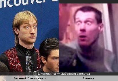 Евгений Плющенко похож на Славика