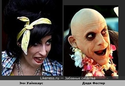Эми Уайнхаус похожа на дядю Фестера :)